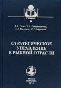 Ганич, Клиппенштейн, Мищенко: Стратегическое управление в рыбной отрасли. учебник для ВУЗов