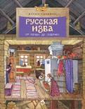 Марина Улыбышева: Русская изба. От печки до лавочки