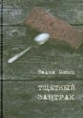 Вадим Месяц: Тщетный завтрак. Избранное. 1984-2014