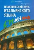 Наталья Корелова: Практический курс итальянского языка