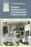 Татьяна Мурашкина: Техника физического эксперимента и метрология