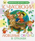 Корней Чуковский: Любимые сказки в стихах