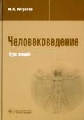 Юрий Антропов: Человековедение