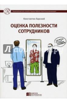 Оценка полезности сотрудников - Константин Харский