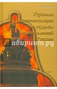 Русская цивилизация и судьба православной России - Борис Морозов