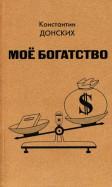 Константин Донских: Мое богатство