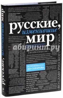 Русские, изменившие мир. От Крузенштерна до Сахарова - Ирина Ломакина