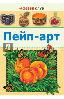 Купить Татьяна Сорокина: Пейп-арт ISBN: 978-5-462-01701-8