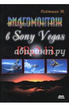 Видеомонтаж в Sony Vegas PRO 13 (+DVD) - Михаил Райтман