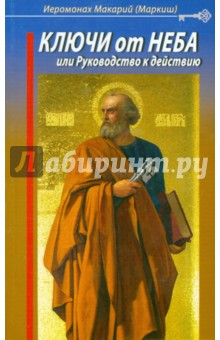 Ключи от Неба, или Руководство к действию - Макарий Иеромонах