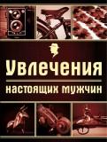 Черепенчук, Ломакина: Увлечения настоящих мужчин