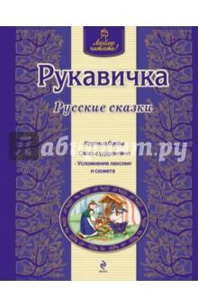 Купить Рукавичка ISBN: 978-5-699-75237-9