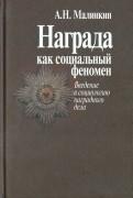 Александр Малинкин: Награда как социальный феномен. Введение в социологию наградного дела
