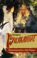 Екатерина Вильмонт: Интеллигент и две Риты