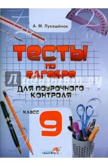 Тесты по алгебре для поурочного контроля. 9 класс. Практикум для учащихся - Алла Лукашенок
