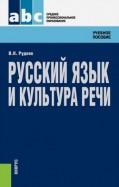 Владимир Руднев - Русский язык и культура речи. Учебное пособие обложка книги