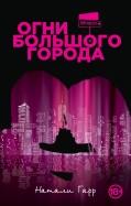 Натали Гарр - Огни большого города обложка книги