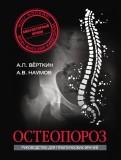 Верткин, Наумов: Остеопороз