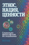 Этнос, нация, ценности: социальнофилософские исследования