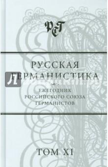 Купить Русская германистика. Ежегодник. Том 11 ISBN: 978-5-9551-0739-4