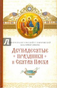 Двунадесятые праздники и Святая Пасха - Владимир Митрополит