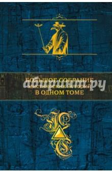 Большое собрание мистических историй в одном томе - Гофман, Готорн, Суэйн