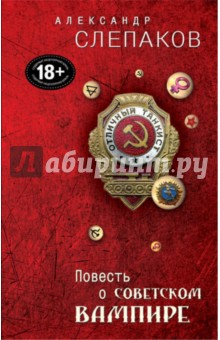 Повесть о советском вампире - Александр Слепаков