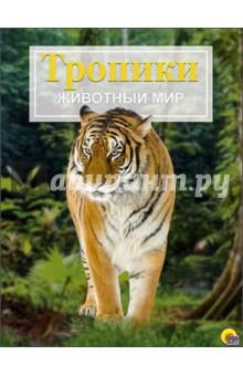 Купить Энциклопедия. Животный мир. Тропики ISBN: 978-5-378-21450-1