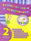 Исаенко, Никулина - Разбираем слова и предложения. 2 класс обложка книги