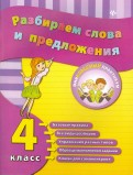 Исаенко, Никулина: Разбираем слова и предложения. 4 класс