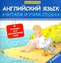 Ксения Левченко: Английский язык. Читаем и учим слова. 3 класс