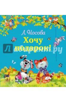 Хочу подарок - Лилия Носова