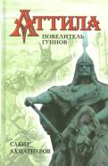 Сабит Ахматнуров: Аттила - повелитель гуннов