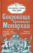 Марьяна Скуратовская: Сокровища Британской Монархии. Скипетры, мечи и перстни в жизни английского двора