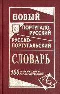 Новый португалорусский, русскопортугальский словарь