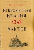 Эндрю Уиттакер: Книга невероятных историй. Искрометная Италия. 1248 фактов