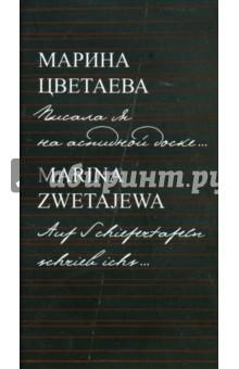 Писала я на аспидной доске - Марина Цветаева