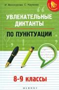 Винокурова, Наумова - Увлекательные диктанты по пунктуации. 8-9 классы обложка книги