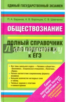 Баранов, Шевченко, Воронцов - Обществознание. Полный справочник для  подготовки к ЕГЭ обложка книги d4752bd2a2f