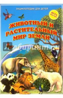 Купить Мой первый атлас мира. Животные и растения ISBN: 4607177451862