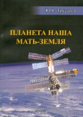 Юрий Трусаков: Планета наша Мать-Земля. Сборник стихотворений