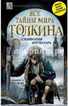Все тайны мира Дж. Р.Р. Толкина. Симфония Илуватара - Альвдис Рутиэн