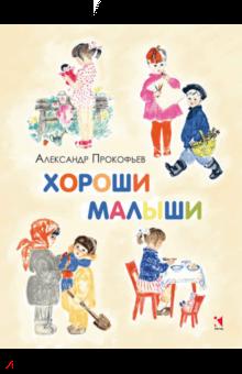 Хороши малыши - Александр Прокофьев