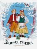 Сакариас Топелиус - Зимняя сказка обложка книги