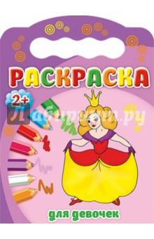 Купить Раскраски 2+. Для девочек ISBN: 978-5-378-18520-7