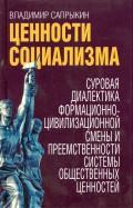 Владимир Сапрыкин: Ценности социализма. Суровая диалектика формационноцивилизационной смены и преемственности системы