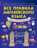 Сергей Матвеев: Все правила английского языка для школьников