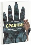Стив Дженкинс - Сравни! Животные в натуральную величину обложка книги