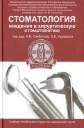 Севбитов, Адмакин, Платонова: Стоматология. Введение в хирургическую стоматологию