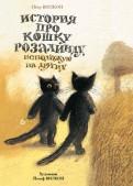 Петр Вилкон: История про кошку Розалинду, непохожую на других